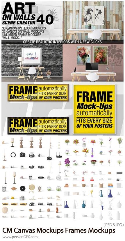 دانلود مجموعه موکاپ لایه باز وسایل تزئینی خانه، قاب عکس، میز، گلدان، ساعت و ... - CM Canvas Mockups Frames Mockups