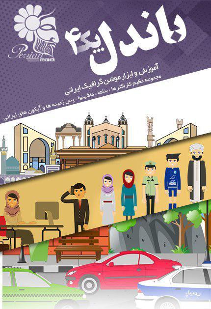 باندل پک چهارم آموزش و ابزار طراحی موشن گرافیک و انیمیشن سازی دو بعدی در افترافکت به زبان فارسی