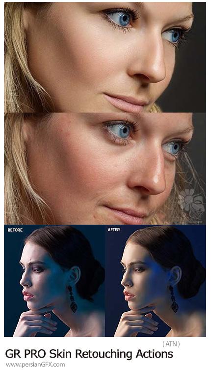 دانلود اکشن روتوش حرفه ای پوست از گرافیک ریور - GraphicRiver PRO Skin Retouching Actions