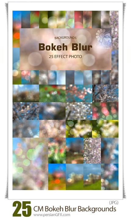 دانلود تصاویر با کیفیت بک گراند بوکه های نورانی مات - CreativeMarket 25 Bokeh Blur Backgrounds