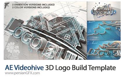 دانلود پروژه آماده افترافکت ساخت و نمایش لوگوی سه بعدی به همراه آموزش ویدئویی از ویدئوهایو - Videohive 3D Logo Build After Effects Template