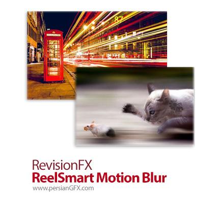 دانلود پلاگین اضافه کردن افکت موشن بلور - R:evisionFX ReelSmart Motion Blur for OFX v5.2.9