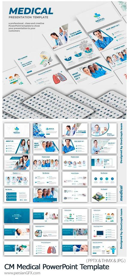 دانلود قالب آماده پاورپوینت پزشکی - CM Medical PowerPoint Template