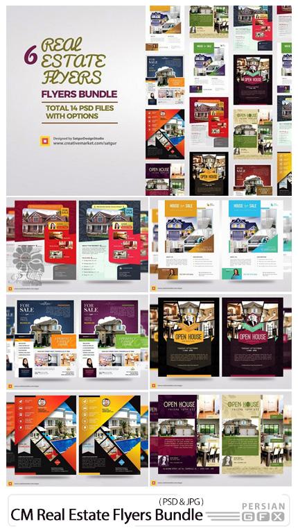 دانلود مجموعه فلایرهای لایه باز تجاری املاک و مستغلات - CM Real Estate Flyers Bundle Vol.1