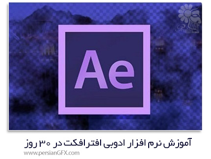 دانلود آموزش نرم افزار ادوبی افترافکت در 30 روز - Tutsplus 30 Days To Learn Adobe After Effects