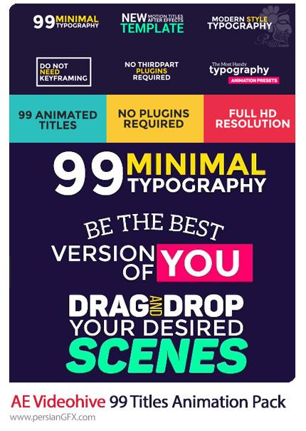 دانلود 99 انیمیشن متنی افترافکت از ویدئوهایو - Videohive 99 Titles Animation Pack After Effect Template