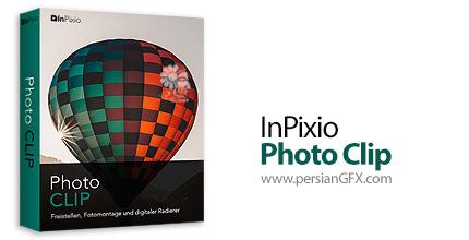 دانلود نرم افزار برش و کلاژ پیشرفته تصاویر و عکس ها - Avanquest InPixio Photo Clip Professional v8.1.0