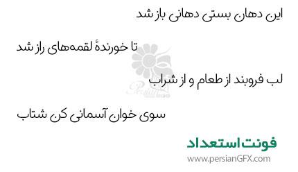 دانلود فونت فارسی و عربی استعداد - Estedad Font
