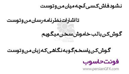 دانلود فونت فارسی و عربی حاسوب - Hasoob Font