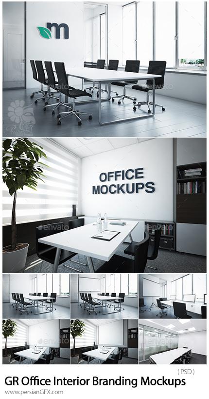 دانلود موکاپ لایه باز طراحی داخلی دفترکار از گرافیک ریور - GraphicRiver Office Interior Branding Mockups