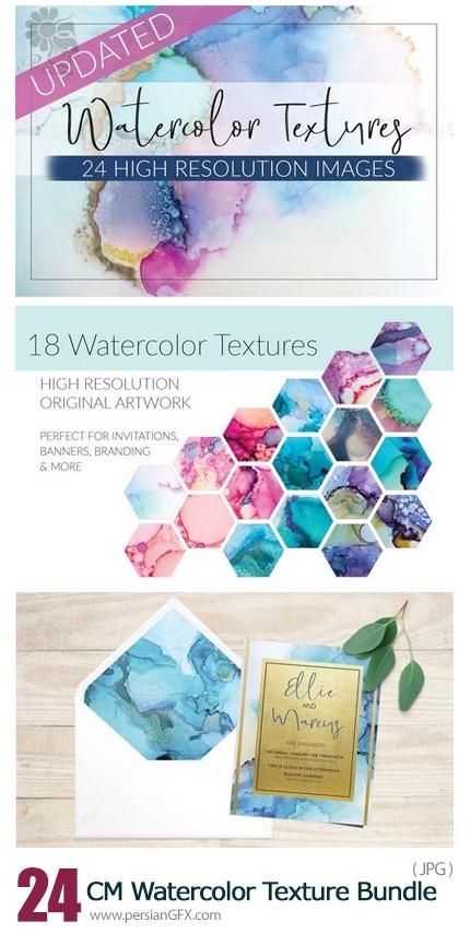 دانلود مجموعه تکسچر آبرنگی متنوع - CM Watercolor Texture Bundle