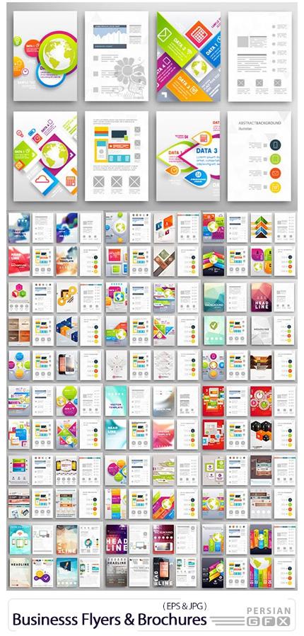 دانلود تصاویر وکتور فلایر و بروشورهای تجاری از شاتراستوک - Shutterstock Businesss Flyers And Brochures