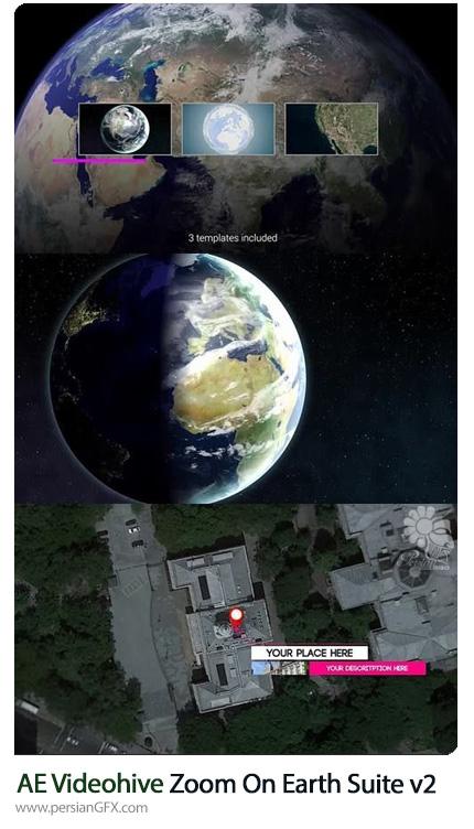 دانلود پروژه آماده افترافکت بزرگنمای نقشه زمین از سیاره به همراه آموزش ویدئویی از ویدئوهایو - Videohive Zoom On Earth Suite v.2 After Effects Templates