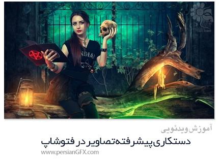 دانلود آموزش دستکاری پیشرفته تصاویر و ساخت صحنه جادوگری در فتوشاپ - Skillshare The Witch Advanced Photoshop Manipulation