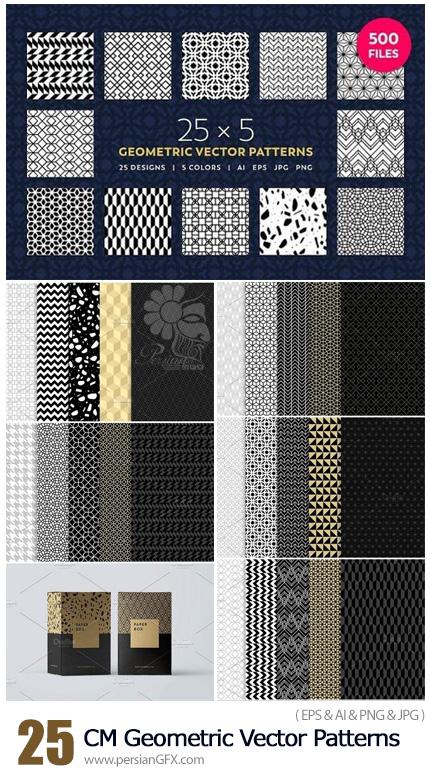 دانلود 25 پترن وکتور با طرح های هندسی متنوع - CM 25 Geometric Vector Patterns
