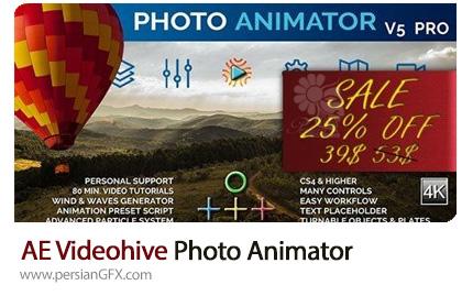 دانلود اسکریپت آماده افترافکت متحرک سازی تصاویر به همراه آموزش ویدئویی از ویدئوهایو - Videohive Photo Animator V5.1