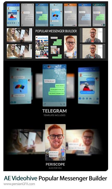 دانلود پروژه آماده افترافکت نمایش پیام های چت و پیامک به همراه آموزش ویدئویی از ویدئوهایو - Videohive Popular Messenger Builder V2.0