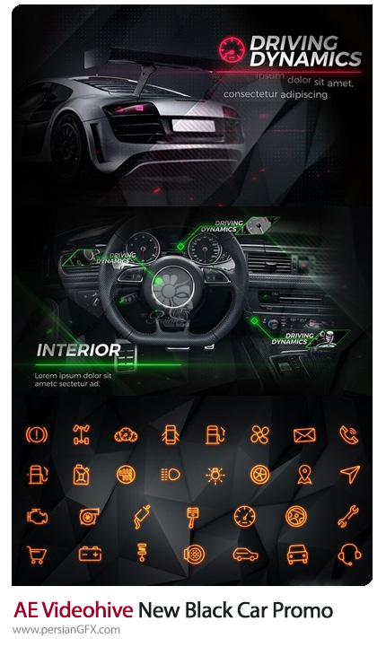 دانلود پروژه آماده افترافکت تبلیغات خودرو از ویدئوهایو - Videohive New Black Car Promo After Effects Templates