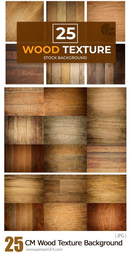 دانلود 25 تکسچر با کیفیت چوبی - CM 25 Wood Texture Background
