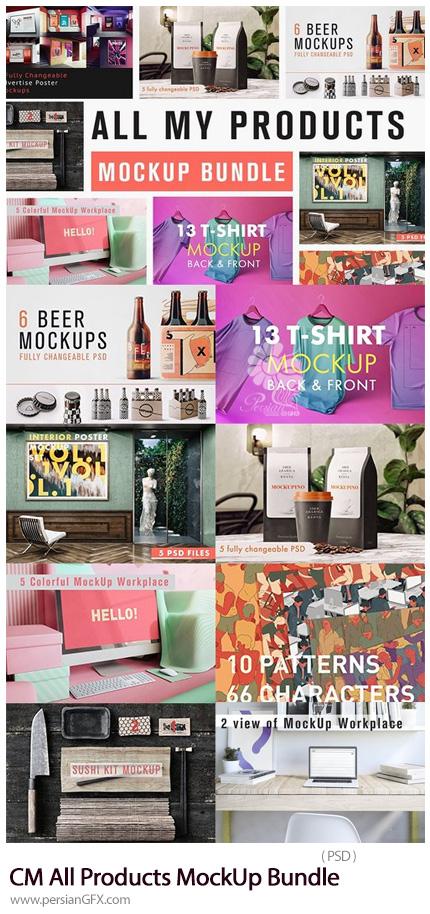 دانلود مجموعه موکاپ لایه باز با موضوعات متنوع تی شرت، فضای کار، پوستر، پکیج و ... - CM All Products MockUp Bundle