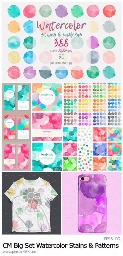 دانلود مجموعه پترن وکتور و لکه های آبرنگی - CM Big Set Watercolor Stains And Patterns