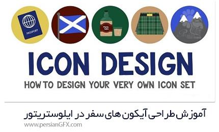 دانلود آموزش طراحی آیکون های سفر در ایلوستریتور - Icon Design: How To Design Your Own Travel Icon Set
