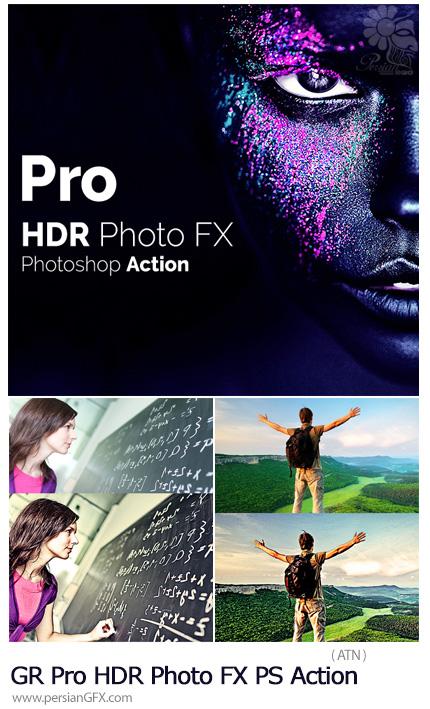 دانلود اکشن فتوشاپ ایجاد افکت HDR بر روی تصاویر از گرافیک ریور - GraphicRiver Pro HDR Photo FX Photoshop Action
