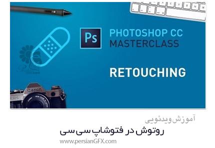 دانلود آموزش روتوش در فتوشاپ سی سی - Skillshare Photoshop CC Masterclass Retouching