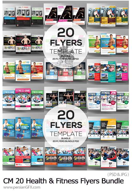 دانلود 20 فلایر لایه باز ورزشی، بدنسازی و فیتنس - CreativeMarket 20 Health And Fitness Flyers Bundle