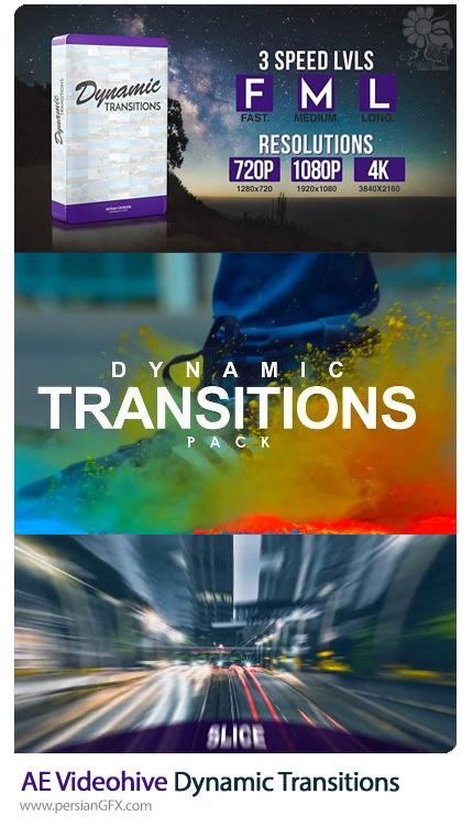 دانلود ترانزیشن های متحرک آماده برای افترافکت به همراه آموزش ویدئویی از ویدئوهایو - Videohive Dynamic Transitions After Effect Template