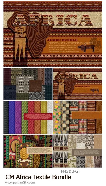 دانلود مجموعه تکسچر آفریقایی با کیفیت - CM Africa Textile Bundle