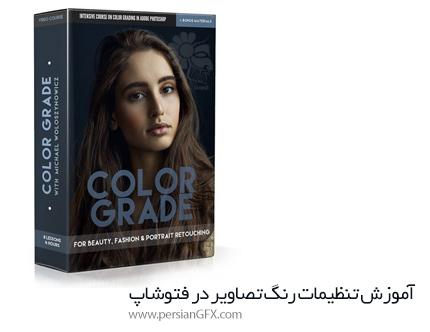 دانلود آموزش تنظیمات رنگ تصاویر در فتوشاپ - Retouching Academy Color Grade Video Course