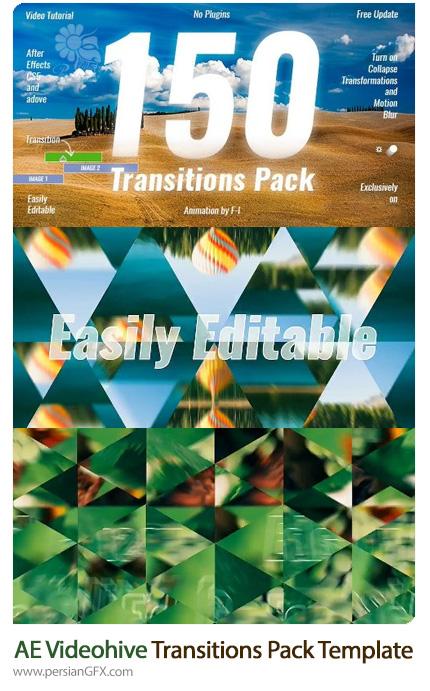 دانلود 150 ترانزیشن آماده افترافکت به همراه آموزش ویدئویی از ویدئوهایو - Videohive Transitions Pack After Effect Template
