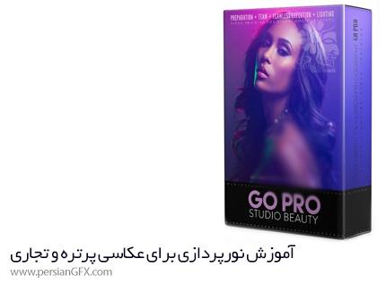دانلود آموزش نورپردازی برای عکاسی پرتره و تجاری - Retouching Academy Studio Beauty Video Training