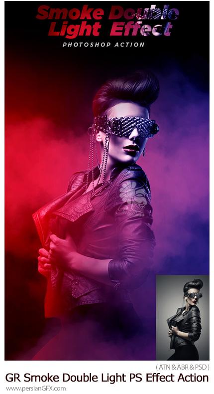 دانلود اکشن فتوشاپ ایجاد افکت دود و دورنگی بر روی تصاویر از گرافیک ریور - GraphicRiver Smoke Double Light Photoshop Effect Action