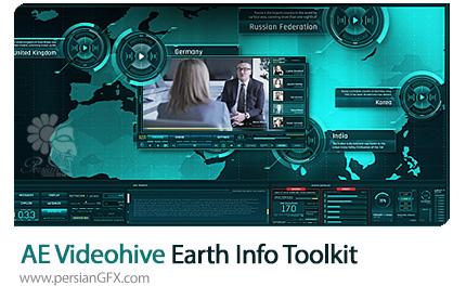 دانلود پروژه آماده افترافکت نمایش اطلاعات بر روی نقشه کره زمین به همراه آموزش ویدئویی از ویدئوهایو - Videohive Earth Info Toolkit AE Templates
