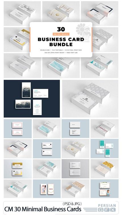 دانلود 30 تصویر لایه باز کارت ویزیت های مینیمال - CM 30 Minimal Business Cards Bundle