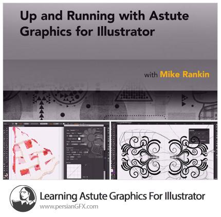 دانلود آموزش رسم و ویرایش آثار هنری با پلاگین های Astute Graphics در ایلوستریتور از لیندا - Lynda Learning Astute Graphics For Illustrator
