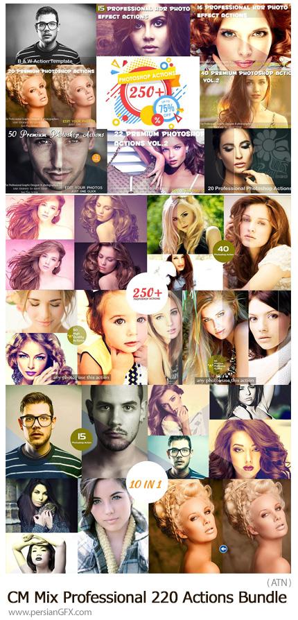 دانلود مجموعه اکشن فتوشاپ با 220 افکت متنوع برای تصاویر - CreativeMarket Mix Professional 220 Actions Bundle