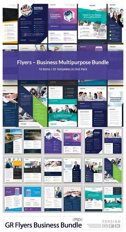 دانلود 10 فلایر لایه باز تجاری متنوع از گرافیک ریور - Graphicriver Flyers Business Multipurpose Bundle 10 In 1