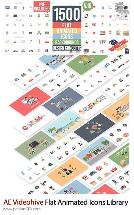 دانلود 1500 آیکون متحرک برای طراحی موشن گرافیک در افترافکت به همراه آموزش ویدئویی از ویدئوهایو - Videohive Flat Animated Icons Library