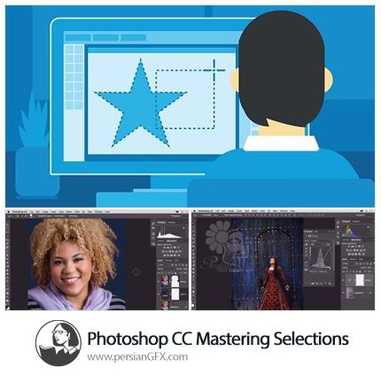 دانلود آموزش تسلط بر ابزار انتخاب در فتوشاپ سی سی از لیندا - Lynda Photoshop CC Mastering Selections