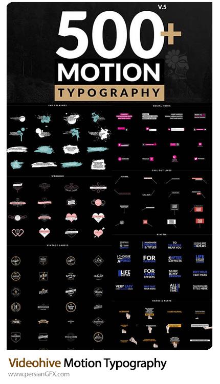 دانلود پروژه آماده افترافکت 500 تایپوگرافی متحرک به همراه آموزش ویدئویی از ویدئوهایو - Videohive Motion Typography V5