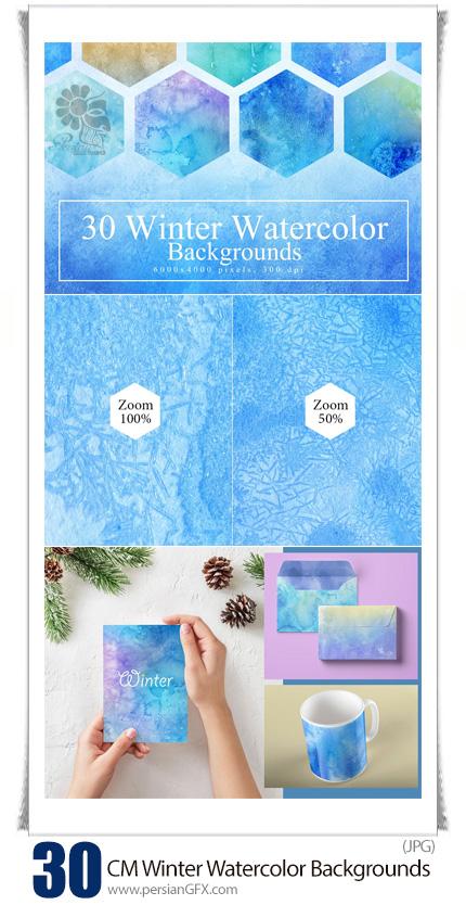 دانلود 30 بک گراند آبرنگی زمستانی با کیفیت بالا - CreativeMarket 30 Winter Watercolor Backgrounds