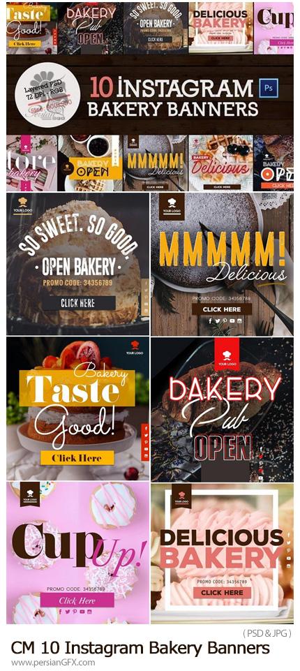 دانلود 10 بنر لایه باز تبلیغاتی نان و شیرینی برای اینستاگرام - CM 10 Instagram Bakery Banners