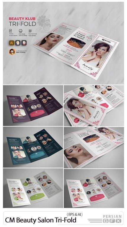 دانلود قالب وکتور بروشورهای سه لت سالن زیبایی - CM Beauty Salon Tri-Fold
