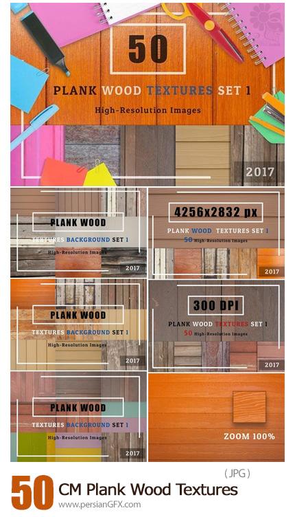 دانلود 50 تکسچر چوبی متنوع - CM 50 Plank Wood Textures Set 1