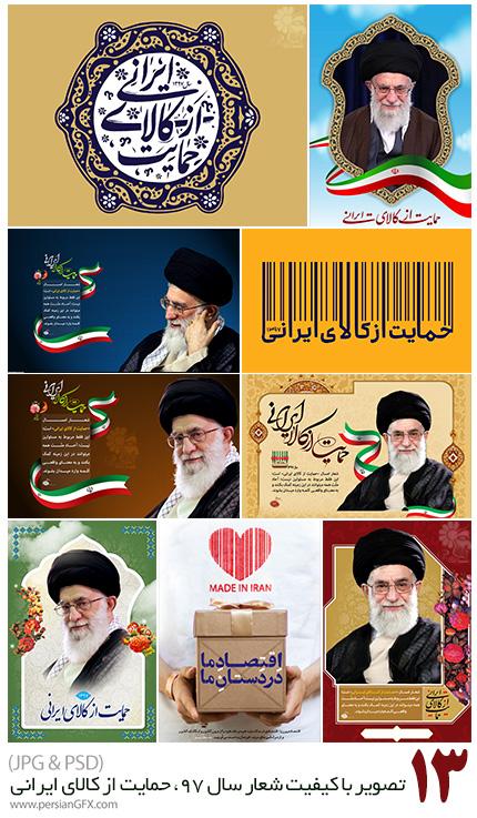 دانلود تصاویر با کیفیت شعار سال 97، حمایت از کالای ایرانی