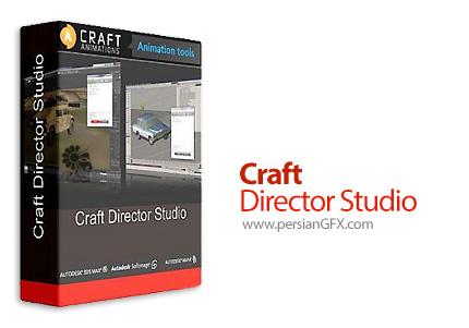 دانلود پلاگین شبیه سازی حرکات سه بعدی برای تری دی مکس و مایا - Craft Director Studio v17.3.2