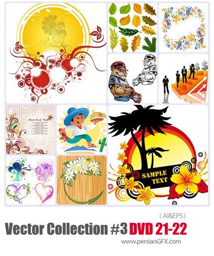 دانلود مجموعه عظیم تصاویر وکتور - بخش سوم - دی وی دی 21 و 22 - Vector Collection # 3 DVD 21 - 22